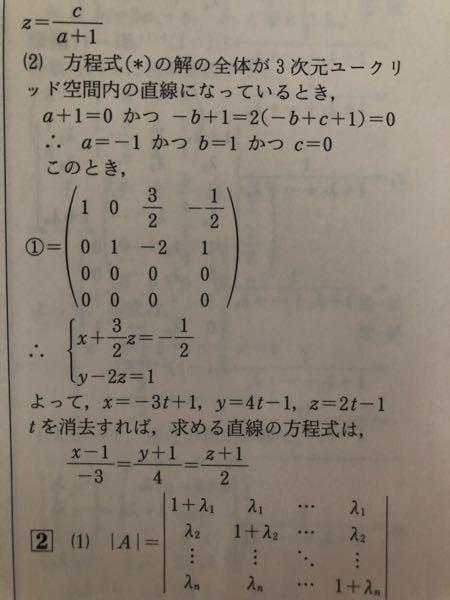 数学です。「よって、x=-3t+1〜」の3つの式はどのようにして導出したのでしょうか?