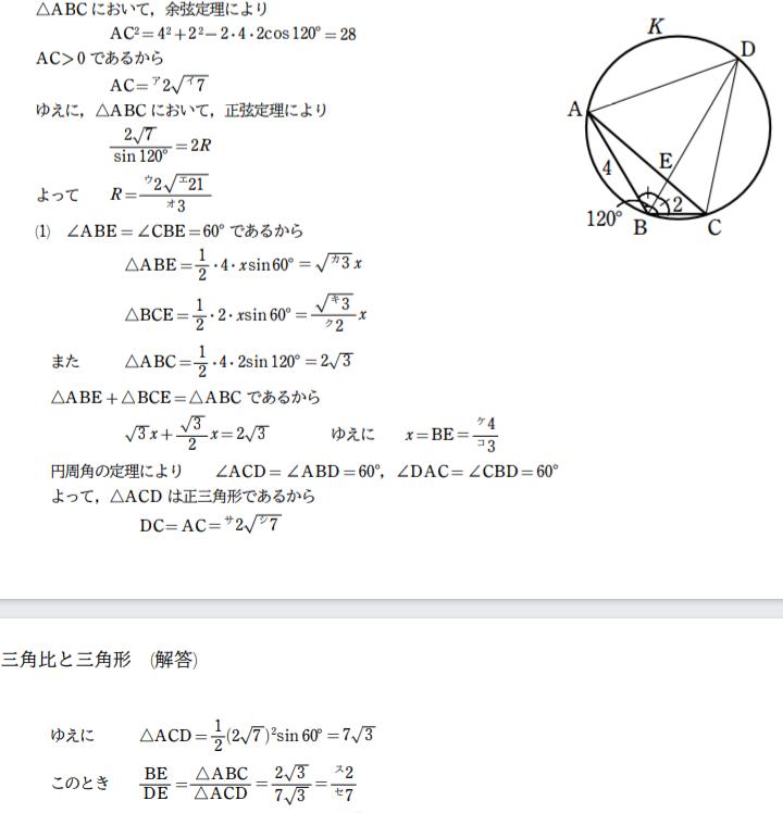 画像の右上の図について、 なぜ一番下の等式が成り立つんですか?