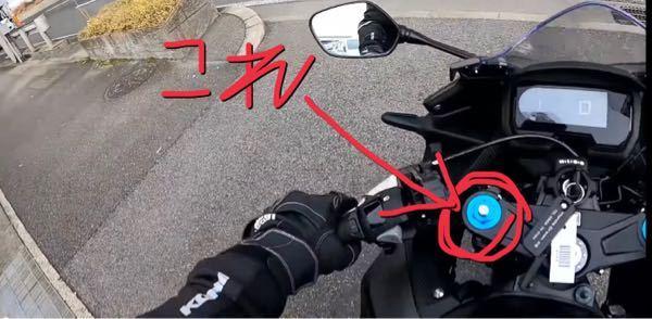 バイクの部品についての質問です。 この下の写真のこの部分はなんて言う名前ですか? それと青だけじゃなく色んな色に変更可能ですか? 教えて頂けると幸いですm(_ _)m