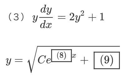 この問題の解き方と回答がよく分からないので教えて頂きたいです。微分方程式の一般解を求める問題ですm(_ _)m