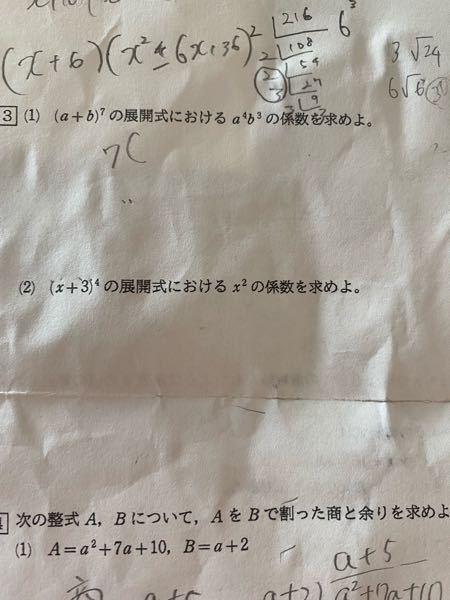 至急です。二項定理の問題がわかりません(1)です。途中式を教えてください