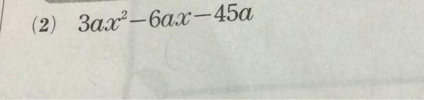 中学の数学で、この問題の因数分解のやり方を教えて下さい