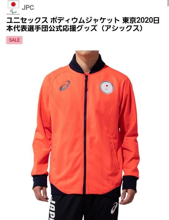 東京パラリンピックのこのジャケットを買おうか悩んでいます。 30%オフで15400円です。 やっぱり高いでしょうか? まだ下がる可能性はあるでしょうか?