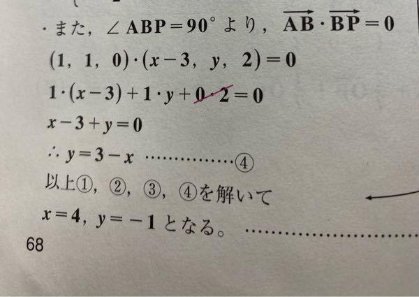 何故ここはBA→×BP→ではないのですか?