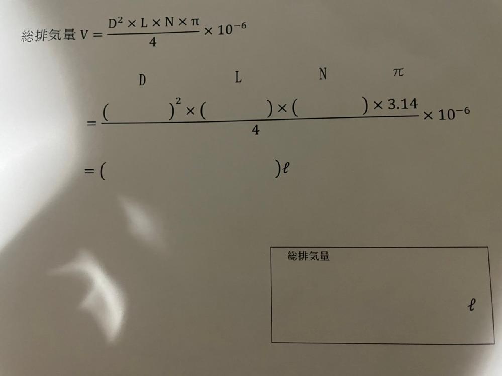 Z550FX、総排気量について質問です Z550FXの総排気量を知りたいのですがこちらの式の答えは、何でしょうか? D内径58.0mm L行程52.4mm N気筒数4 π円周率3.14 答えの表記はℓです よろしくお願いします