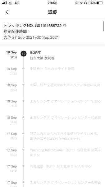 SHEINで購入しました。この状態から動きません。 何回か頼んでますが、大阪からは初めてでわかりません。 ヤマトの追跡も見つかりませんとなってしまいますし、届かなかったらと不安です。