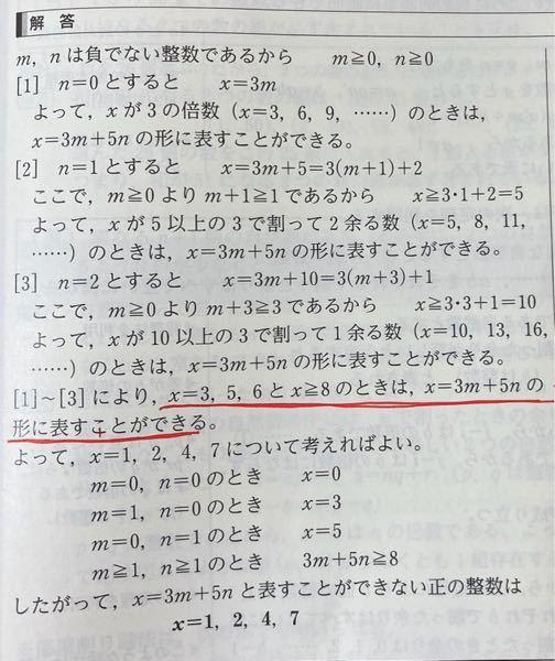 """数A 整数問題です、 【問題】 """"どのような負でない2つの整数mとnを用いても x=3m+5nとは表すことができない正の整数xを すべて求めよ。"""" 画像 解説欄の『[1]~[3]により・・・』と書かれてることについて、なぜそう分かるのかが分からないです。 画像みずらそうなので問題は書きました"""