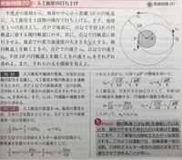 セミナー発展例題22について質問です。 V₃もVqも同じ円軌道上にあるのに速さが違うのはなぜですか? 「楕円軌道に乗せ、次に、点Qで円軌道に移行させる」というのは点Qで何らかのエネルギーを使って(ジェット噴射とか)速さを上げて円軌道に乗せる、という解釈でよいのでしょうか。