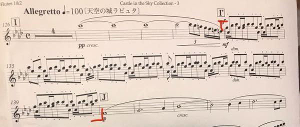 【至急!!】吹奏楽のお話です。私はフルートをやっていて今度天空の城ラピュタコレクションのfastをやることになったのですが写真のように赤い矢印を書いた部分の所がごちゃごちゃしていてfirstはどの音を吹けばい いのか分からないので詳しい方教えて下さると嬉しいです、!