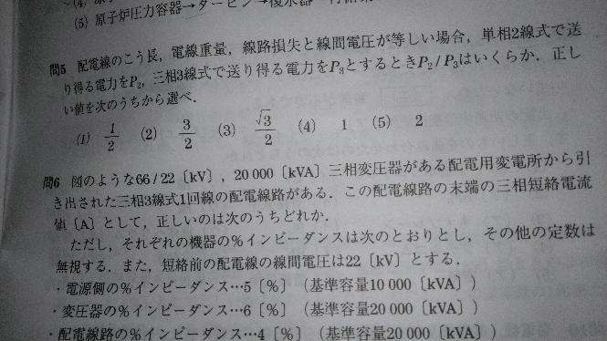 すいません。 教えてください 問題は、 配電線のこう長,電線重量,線路損失と線間電圧が等しい場合,単相2線式で送り得る電力をP2,三相3線式で送り得る電力をP3とするときP2/P3はいくらか.正しい値をはいくらかを求める問題です。 答は√3/2になっています。 私のかんがえかたは、 問題の条件により、抵抗値は同じ、電力損失同じと考え。 α=P2/P3 それぞれの送電端有効電力を求め、 そして、それぞれの電力損失 I1=√PL/2R I3=√PL/3R と求めると答えが 異なりました。 なぜでしょうか? 宜しくお願いします。