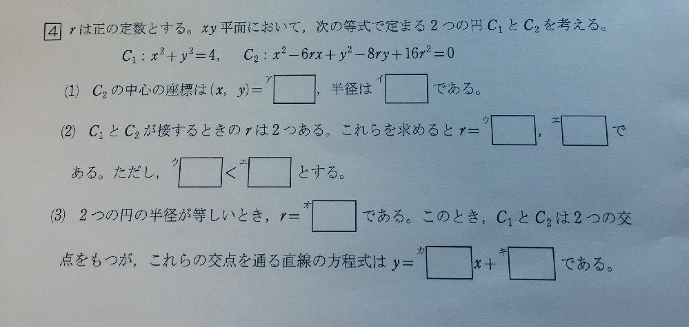 図形と方程式 この問題がよく分かりません… どなたか丁寧な説明お願いできませんでしょうか…?