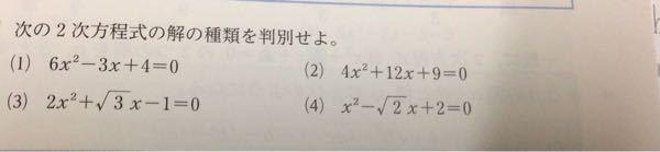 この二次方程式の解の種類の求め方を詳しく教えてほしいです