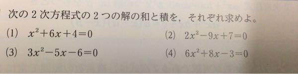 この二次方程式の求め方を詳しく教えてください