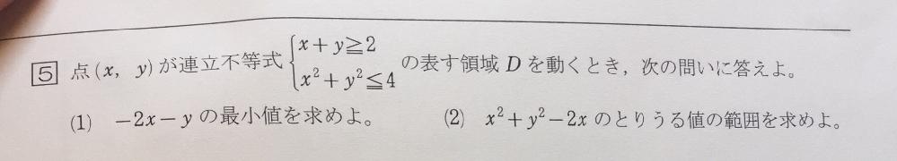 入試問題です。 図形と方程式の分野になります。 どなたか丁寧な説明お願いできませんでしょうか?