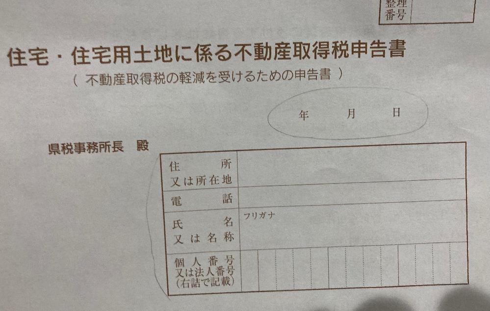 不動産取得税申告書について。 軽減を受ける為、書類の件で質問です。 こちらの書類の氏名は申請に行く者の名前で良いですか? 個人番号とはマイナンバーのことですか? 一旦金額を支払ったんですが、その時の領収書がないと困りますか?教えて頂けると助かるます。