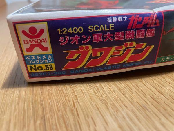 ブックオフで旧バンダイマークのグワジンを350円で購入しました。当時物なのに非常に安いのですが、これは珍しいのでしょうか?