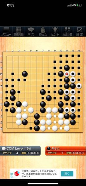 囲碁について質問です。 囲碁の初心者なのですが、右側の白石に黒い丸がついてあるのはどうしてですか?これは、黒の陣地になりましたよという意味なんでしょうか? 白がいくら打とうとも、その石は死んでるから打っても意味ないって事ですか? 白の石があるのに、黒の範囲として計算されているのがよくわかりません。 詳しい方教えて下さい