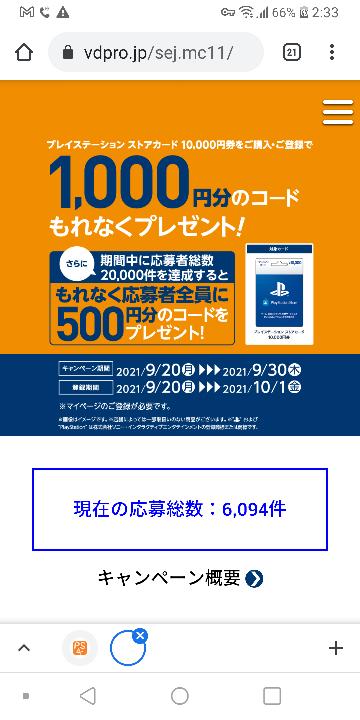 セブンイレブンのプレイステーションカードって10000円のカードの場合、消費税何円ですか?