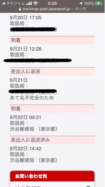 チケジャムというアプリでチケットを購入したのですが,自宅の番地を設定し忘れていて,一度最寄りの郵便局に来たんですが,もう渋谷の事務所に行ってしまっている状態なんですけどこの場合はどうすればいいのでしょ うか。