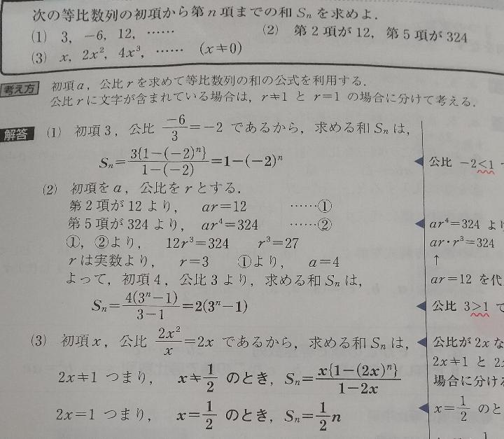 (3)でn=1/2のときの和の求め方を教えて下さい。