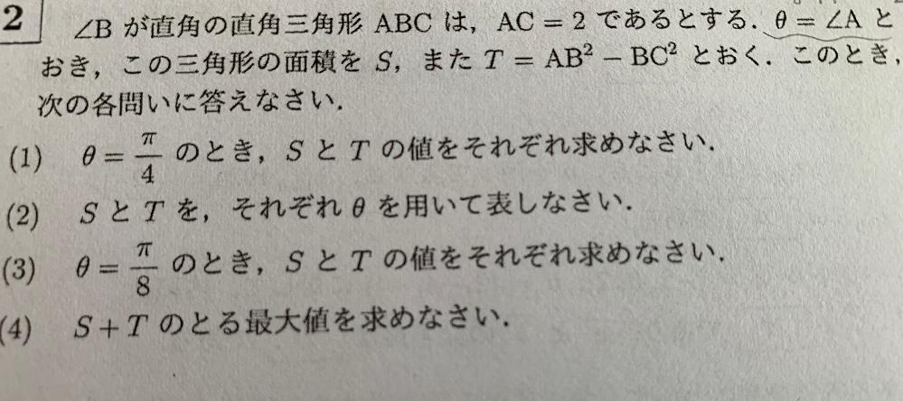 画像の問題の(4)の求め方が分かりません √17になります。 求め方を説明して欲しいですm(._.)m