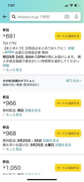 Amazonから。 同じ商品?で価格が違うのですが、これはどのような仕組みですか。