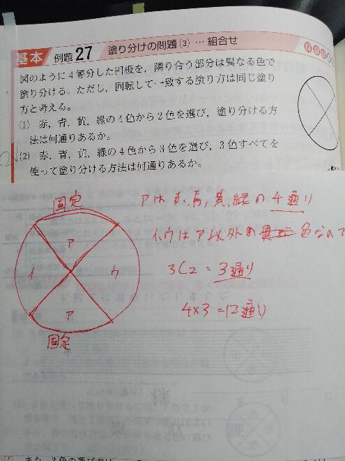 【場合の数 組合せ】 (2)はこのやり方でも大丈夫ですか?