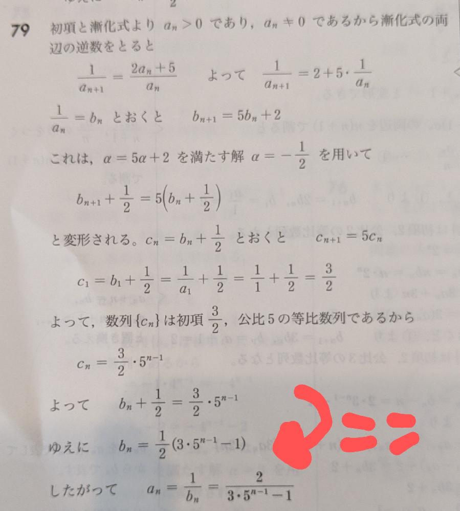 よくわからない!!! 解説お願いします! 問題は、 a=1, an+1=an/2an+5 です!移行するので、マイナスだと思っています!