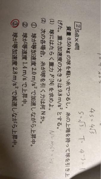 (2)の③の解き方教えてください!