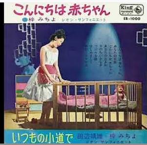 梓みちよさんが「こんにちは赤ちゃん」を歌っていた頃のヤンママのイメージは虚像だったのでしょうか? あのころ国民は必ず彼女は赤ちゃんを作る、あるいはもう赤ちゃんがいると信じてたのではないでしょうか? 現実生活でも出産して「♪私がママよ」と言って欲しかったのですが、そういうタイプの女性ではなかったのでしょうか? その後の歌とかヘアースタイル等を見てるとイメージが違いすぎるのですが、結婚生活に向いてない女性だったのでしょうか? どう思われますか?