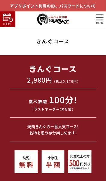 至急!!! 焼肉きんぐのきんぐコースの値段¥3278(税込)は1人前の値段ですか?