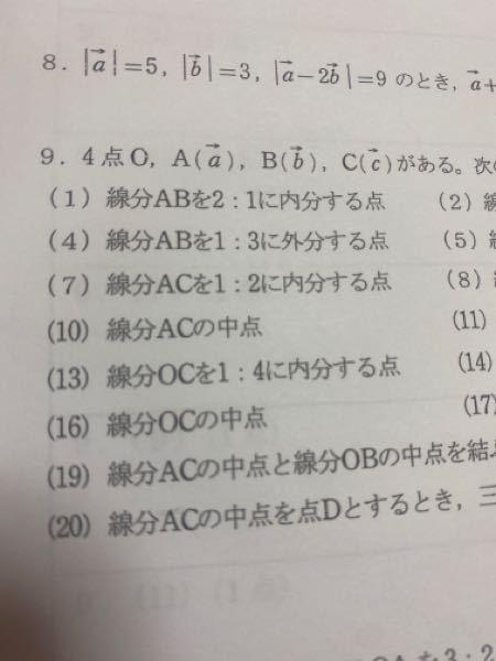 4点O.A(ベクトルa).B(ベクトルb).C(ベクトルc)がある。次のような点の位置ベクトルをベクトルa.ベクトルb、ベクトルcを用いて表せ。 (7)の問題の答えが5/2a+cベクトルついてます)となるのですが、私の答えでは母数が3になってしまいます。 どうして5が出てくるのかが分かりません。教えて頂けたらありがたいです。