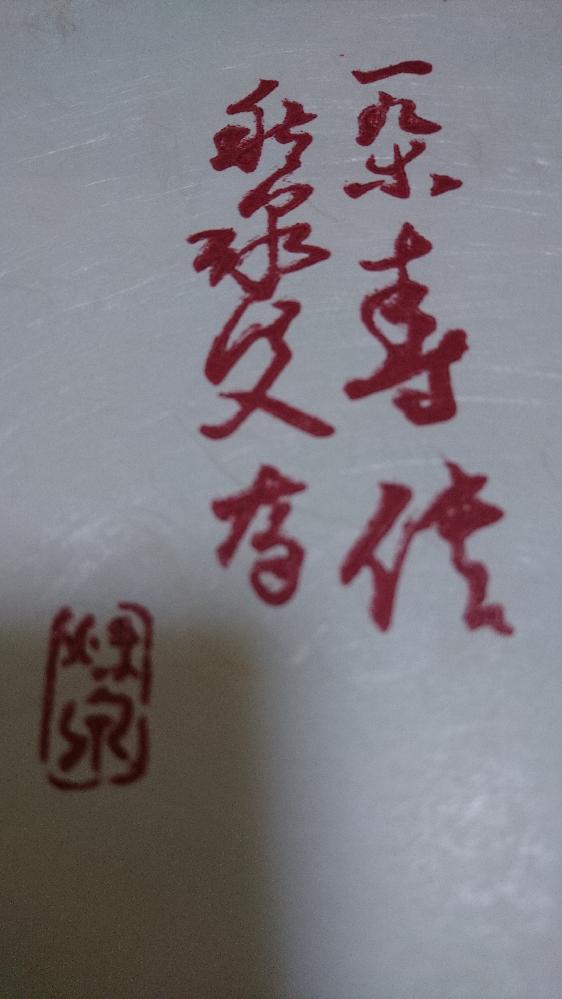 これは 何と書いていますか? (捺印の部分を含めて)