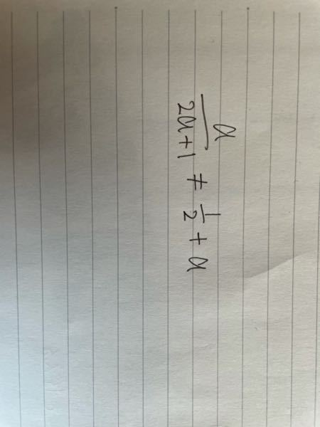 分数についてです。下図のようにした時に成り立たないのはどうしてですか?