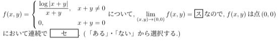 2変数関数の連続性を求める問題です。わかる方解説よろしくお願いします!