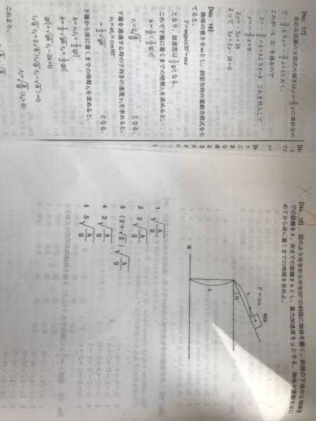 下端に着くまでの式は分かるのですが、下端に着いてから下向きの速度V1を求めるというところから理解できません。 解説をよろしくお願いいたしますm(_ _)m