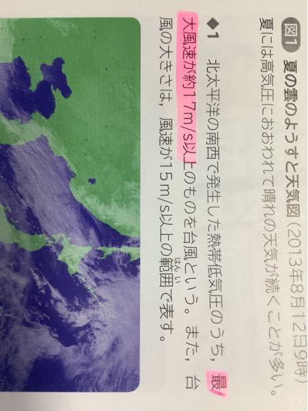台風の大きさは15m/sはどんな意味ですか?