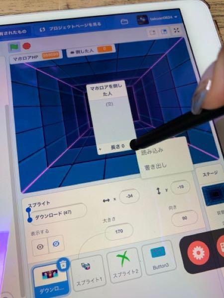 スクラッチ3.0 リストが大きくできません。 =を長押ししてもドラッグできません。 iPadです。 どなたか教えてください。 長押ししても画像の様に違うのしか出て来ません。