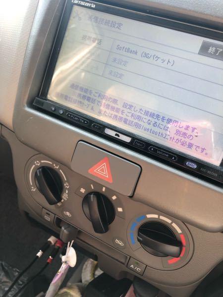 カーナビにBluetoothがないため、赤白線で繋ぐものを買ってきました。 充電も出来るのですが、音楽が車から流れません。 fmでチャンネル全て回したのですがダメでした。 スマホからも音楽が流れていません。 どうし たら車で音楽が聞けますか?