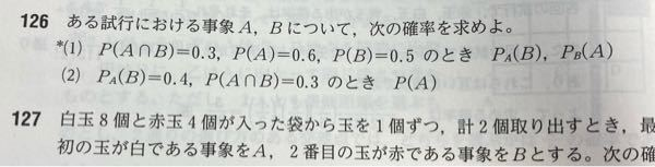 高校1年生 数学A 4ステップ より 大問126 (1) 解答には PA(B) 0.6分の0.3=0.5 PB(A) 0.5分の0.3=0.6 と書いてあるのですが PA(B) 2分の1 PB(A) 5分の3 と書いては不正解になりますか? なる場合、理由も添えて答えてくださると助かります。