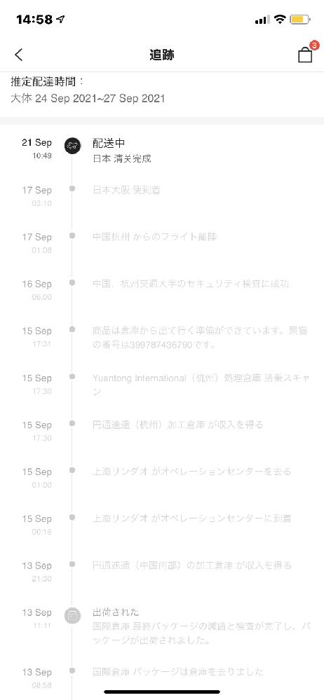 SHEINで購入したのですが、ここから神奈川県までどれくらいかかりますか? また、届いた時に関税は払うのでしょうか。