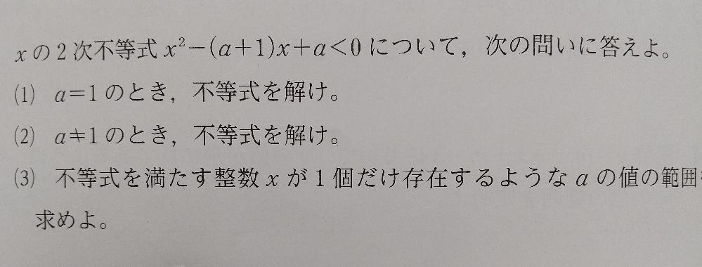 この問題の解説お願いします 答えは (1)解なし (2)a<1のとき a<x<1 a>1のとき 1<x<a (3)a<1のとき -1≦a<0 a>1のとき 2<a≦3 です。