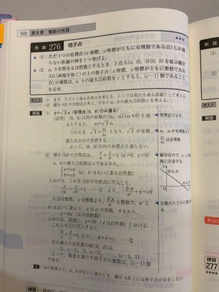 数Aの問題です 下の問題の⑵ の解答の論理的に導き方を教えてください 線分ABの方程式をこのように立てた理由などです ※問題文が見にくければ教えてください