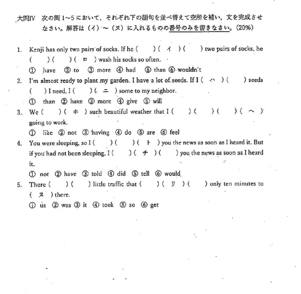 英語の並び替え問題です。 答え教えてください。