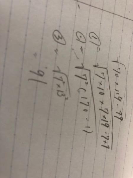 ①から②の変形がどうしても 思い浮かびにくいのですが こういう式を解く上で 頭に入れて置いた方がいいこととかってありますか?