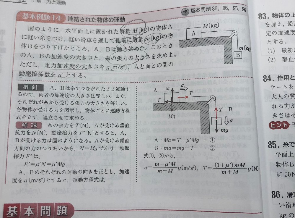 物理基礎の質問です。緊急。 この写真の問題なのですが、式①、②を出すところまでは解けましたが、そのあとどう変形すれば答えに辿りつくのかがわかりません。 書き込みで見にくくて申し訳ありませんが、わかる方、解説をお願いいたします。明日がテストなので困っています。