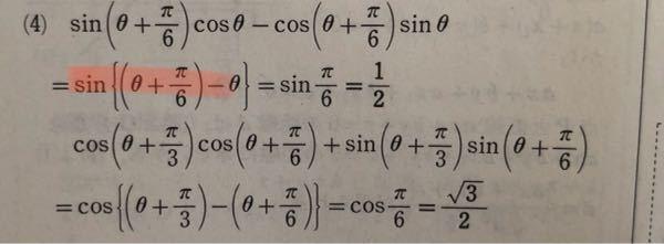 数学 赤線はどう式変形されたのですか?