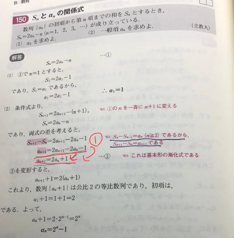 数学B、数列の質問です。 赤い線で引いてある①の途中式が分かりません。どうしたらこのような式に変わるのかを教えてください。よろしくお願いします。