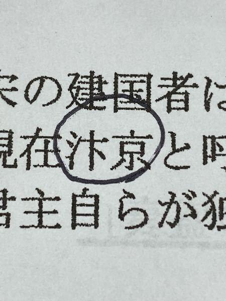 丸で囲ってるところの漢字教えてください!
