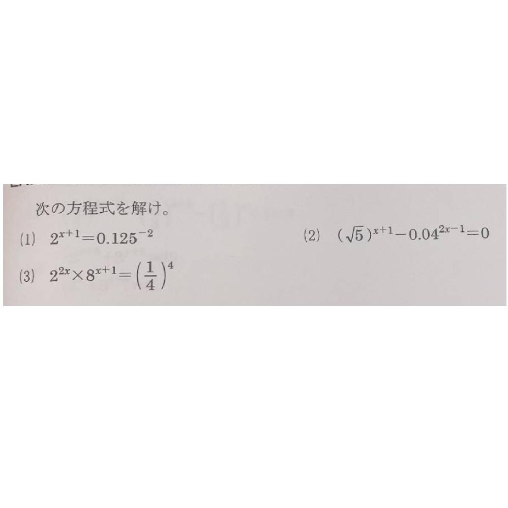 【指数関数】 (2)と(3)の解き方を教えてください!